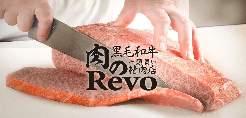 大阪の黒毛和牛一頭買い精肉店『肉のRevo』(にくのれぼ)