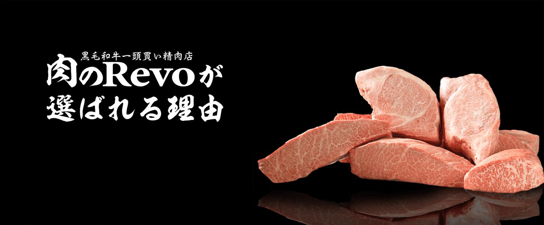 黒毛和牛一頭買い精肉店肉のRevo 肉のこだわり