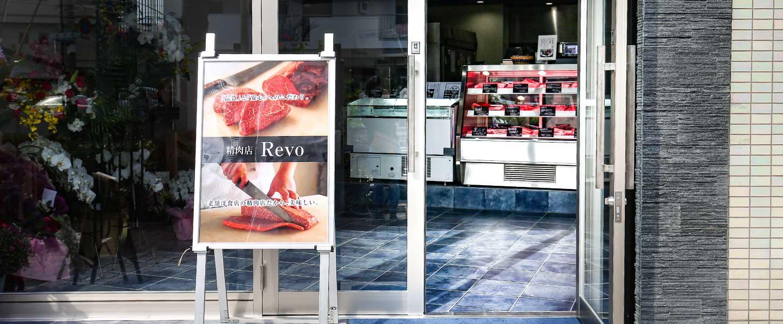 黒毛和牛一頭買い精肉店肉のRevo 肉のRevoについて
